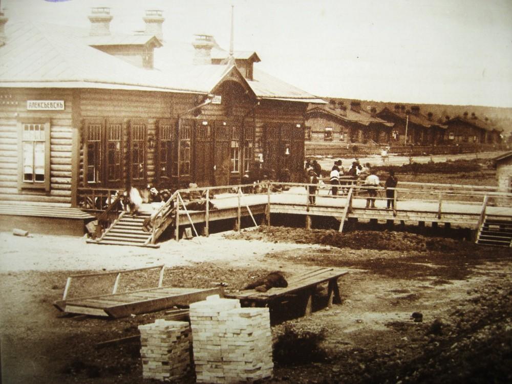 147. Станция Алексеевск. Пассажирское здание.