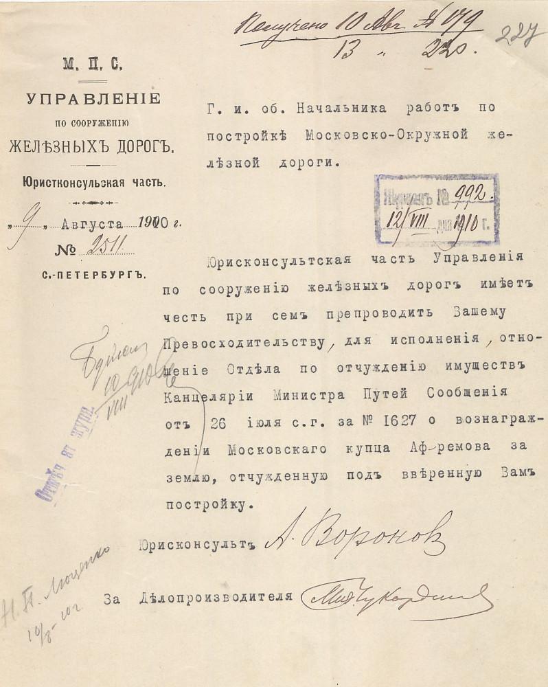 162. Вознаграждение купца Афремова за отчужденную землю.