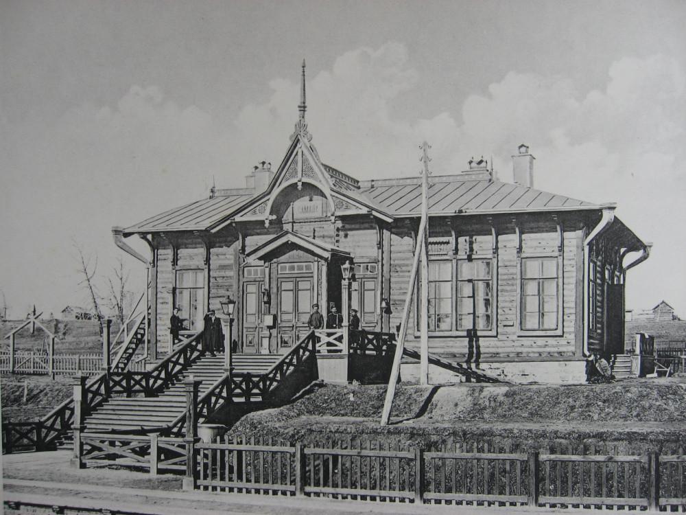 4. 2220 верста. Пассажирское здание на станции Камала. Строительный период 1910 год.