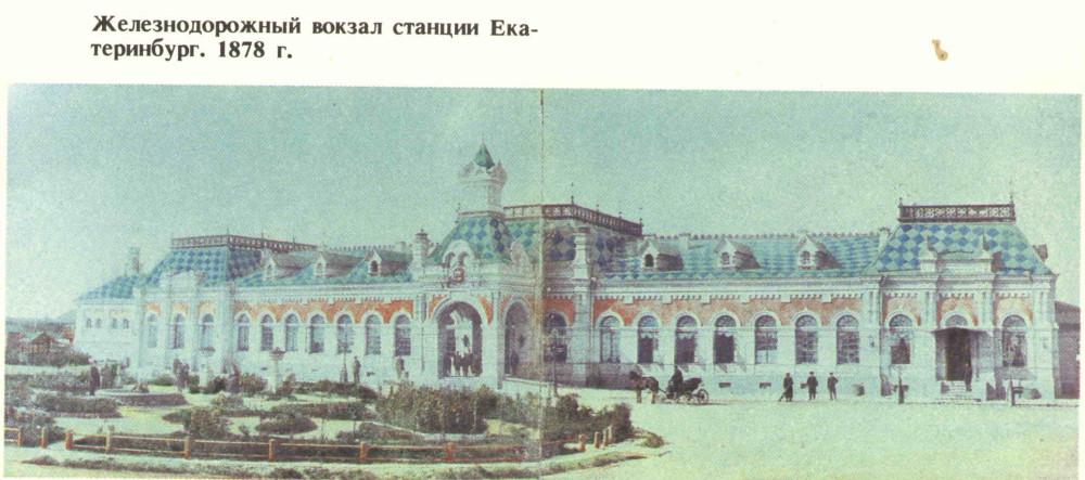 26. Пассажирское здание на ст. Екатеринбург.