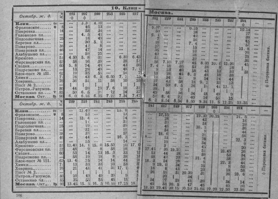 raspisanie_1934-35_055