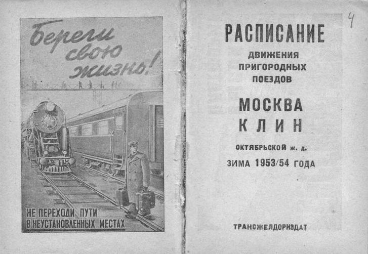 raspisanie_1953-54_070