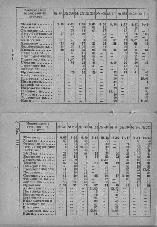 raspisanie_1953-54_073