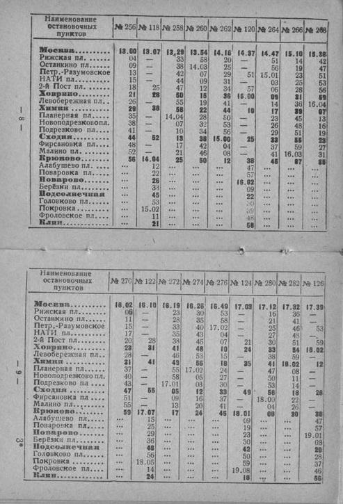 raspisanie_1953-54_074