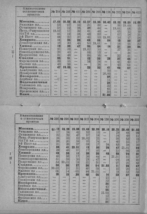 raspisanie_1953-54_075
