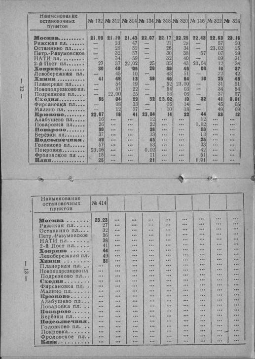 raspisanie_1953-54_076