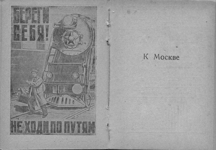 raspisanie_1953-54_077