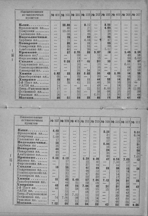 raspisanie_1953-54_078