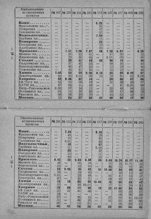raspisanie_1953-54_079