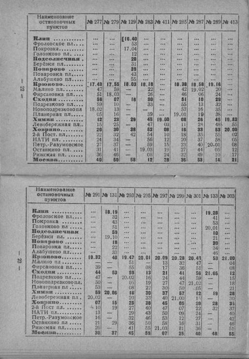 raspisanie_1953-54_081