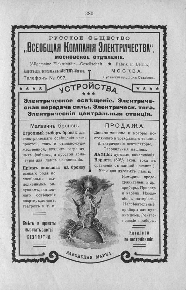 page_382_reklama