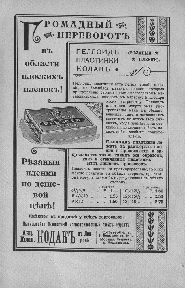 reklama_024