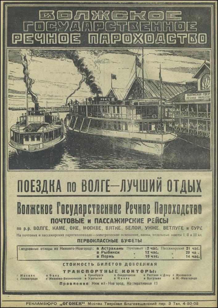 Волга-курорт - быстрый и недорогой ремонт здоровья и нервов