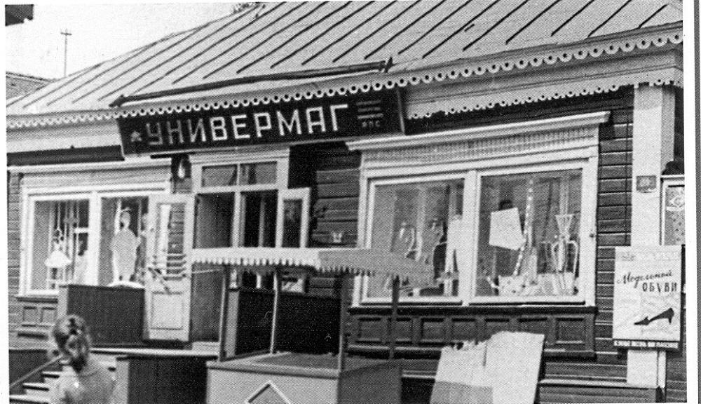 111. Универмаг у платформы Салтыковская, 60-е годы.