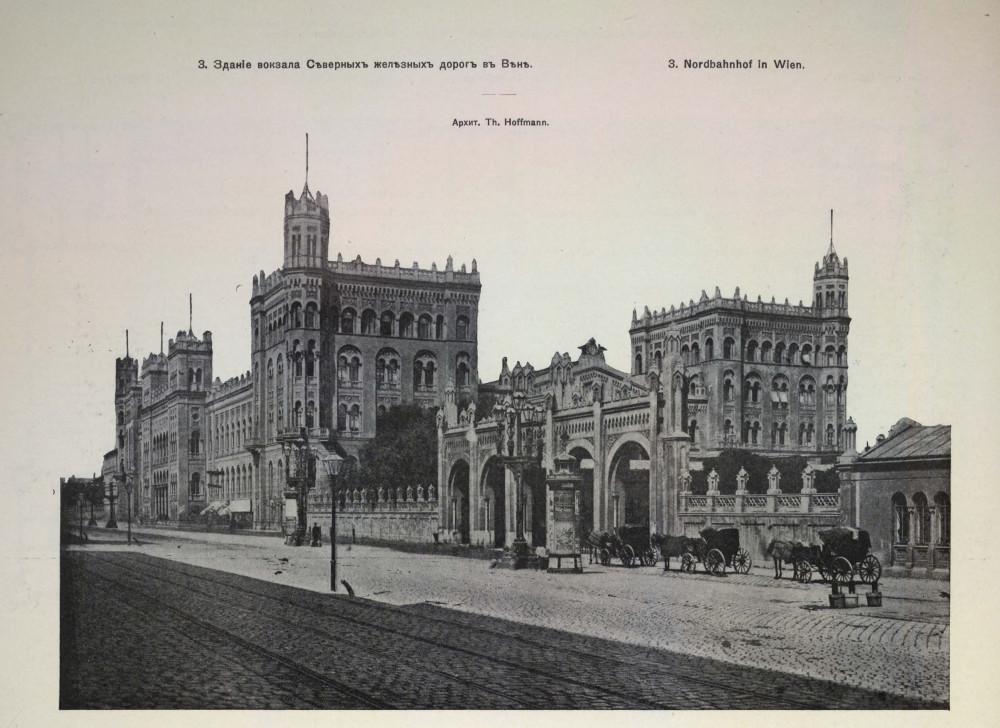 1. Вокзал Северных железных дорог в Вене.