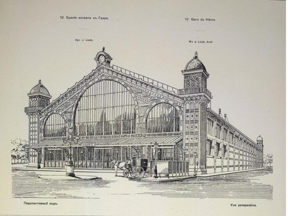 4. Здание вокзала в Гавре