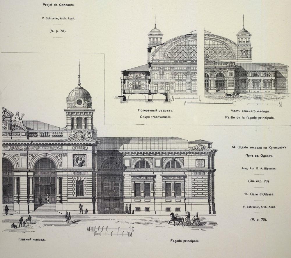 5. Конкурсная работа по проекту вокзала на Куликовом Поле в Одессе.
