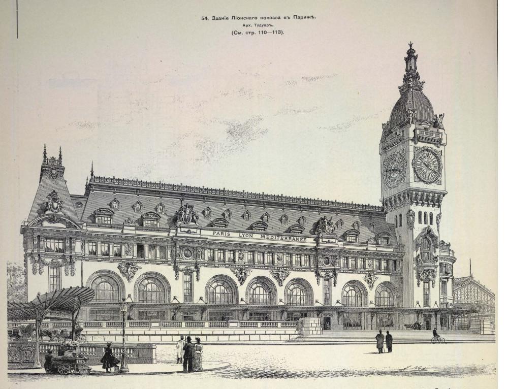11. Здание Лионского вокзала в Париже