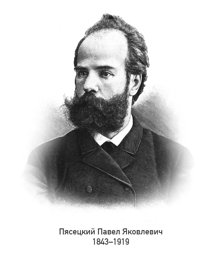 Пясецкий Павел Яковлевич