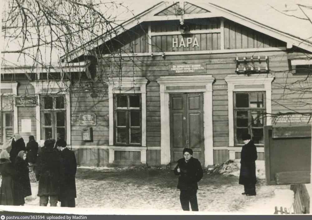 41. Вокзал станции Нара, 50-е годы.