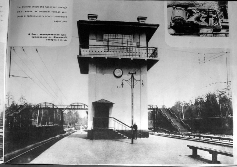 86. Ж.д.станция Москва-III Сев.ж.д., Пост электрической централизации, 1937 год.