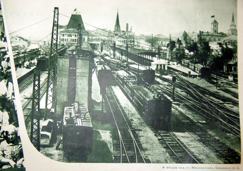97. Ж.д.станция Москва-Пасс-Ярославская, 1937 год.