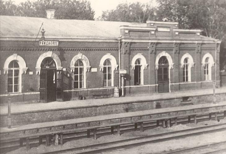 111. Ж.д.станция Раменское, 1924 год.