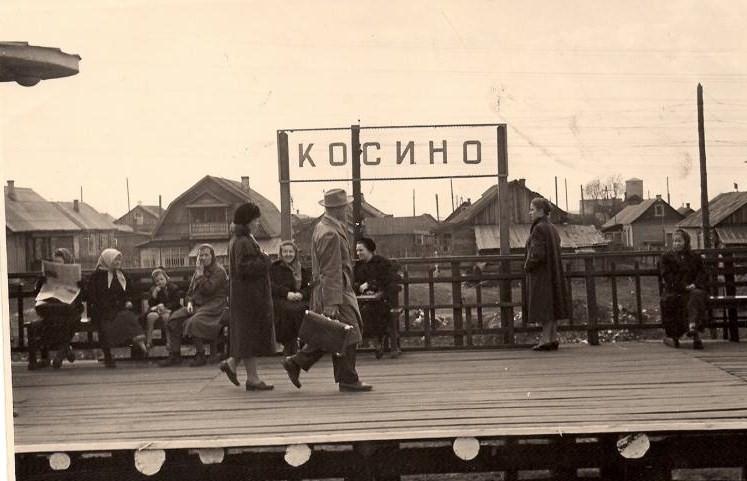 204. Платформа Косино, 50-е годы.