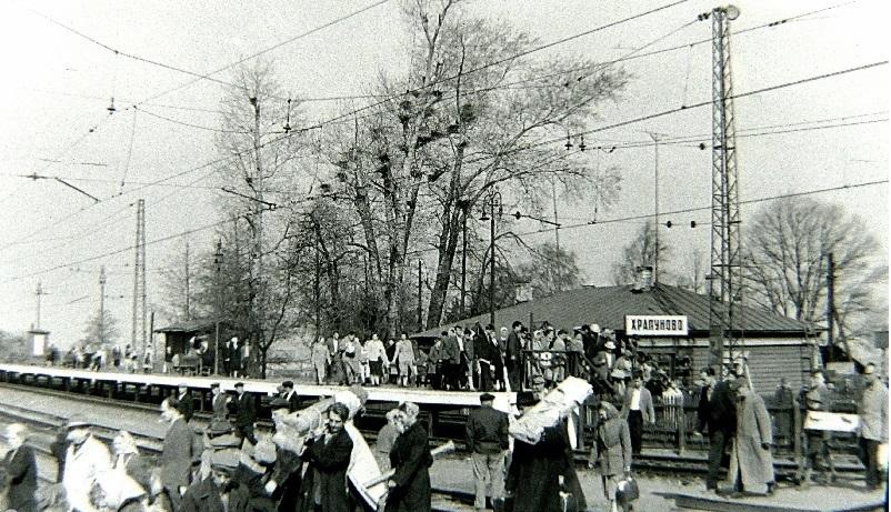 114. Ж.д.станция Храпуново, 60-е годы.