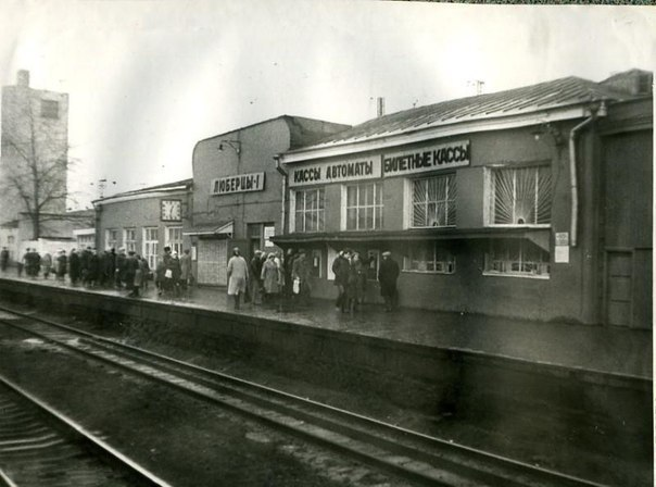 55. Ж.д.станция Люберцы-I, 70-80-е годы.