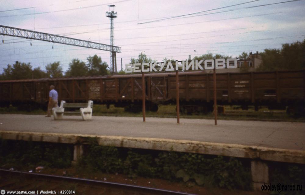 68. Ж.д.станция Бескудниково, 1988 год.