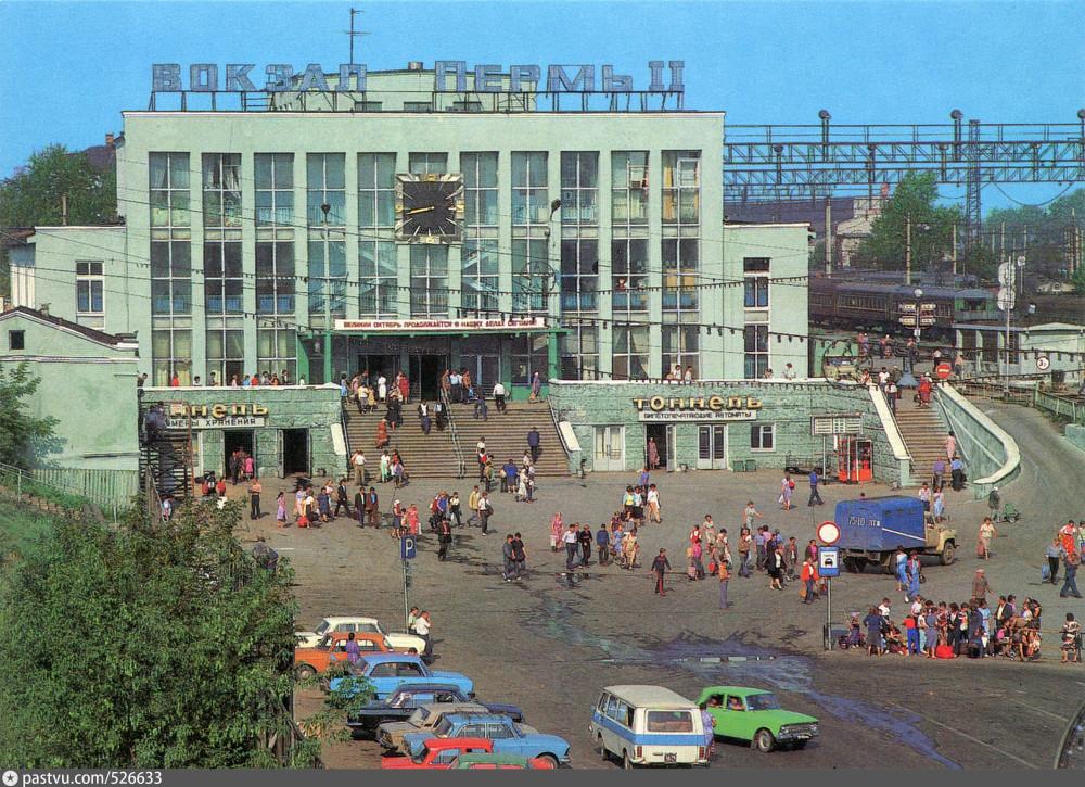 140. Ж.д.вокзал станции Пермь-II, 80-е годы.
