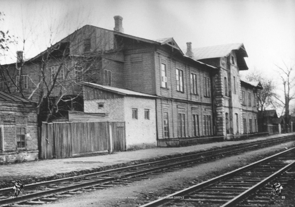 12. Ж.д.станция Муром II бывшей Муромской ж.д., 70-е годы.