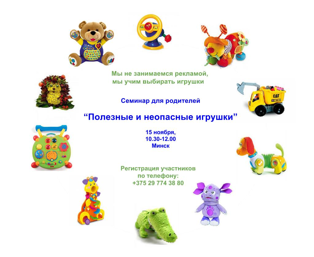игрушка-2