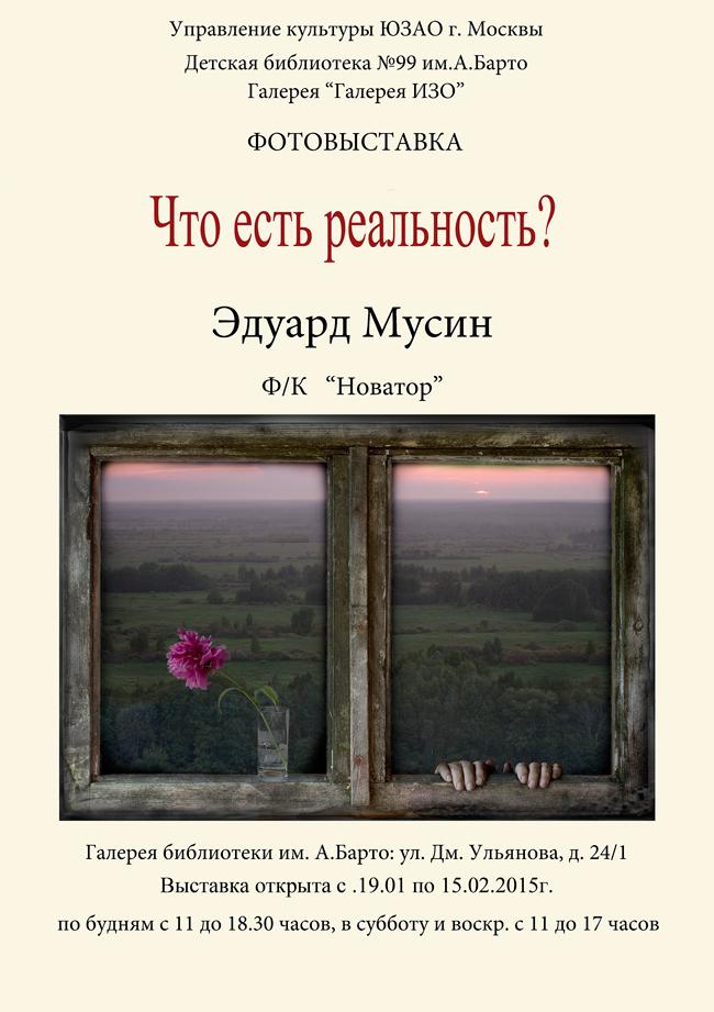_Афиша-выставки-2-WEB