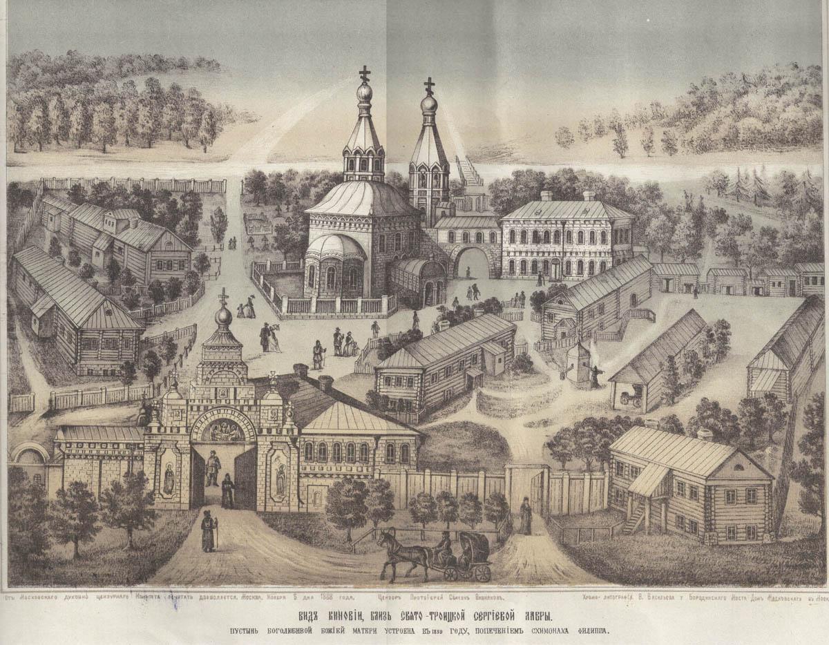Киновия 1888