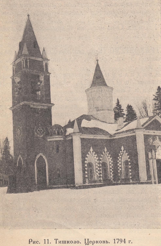 ТИШКОВО Храм