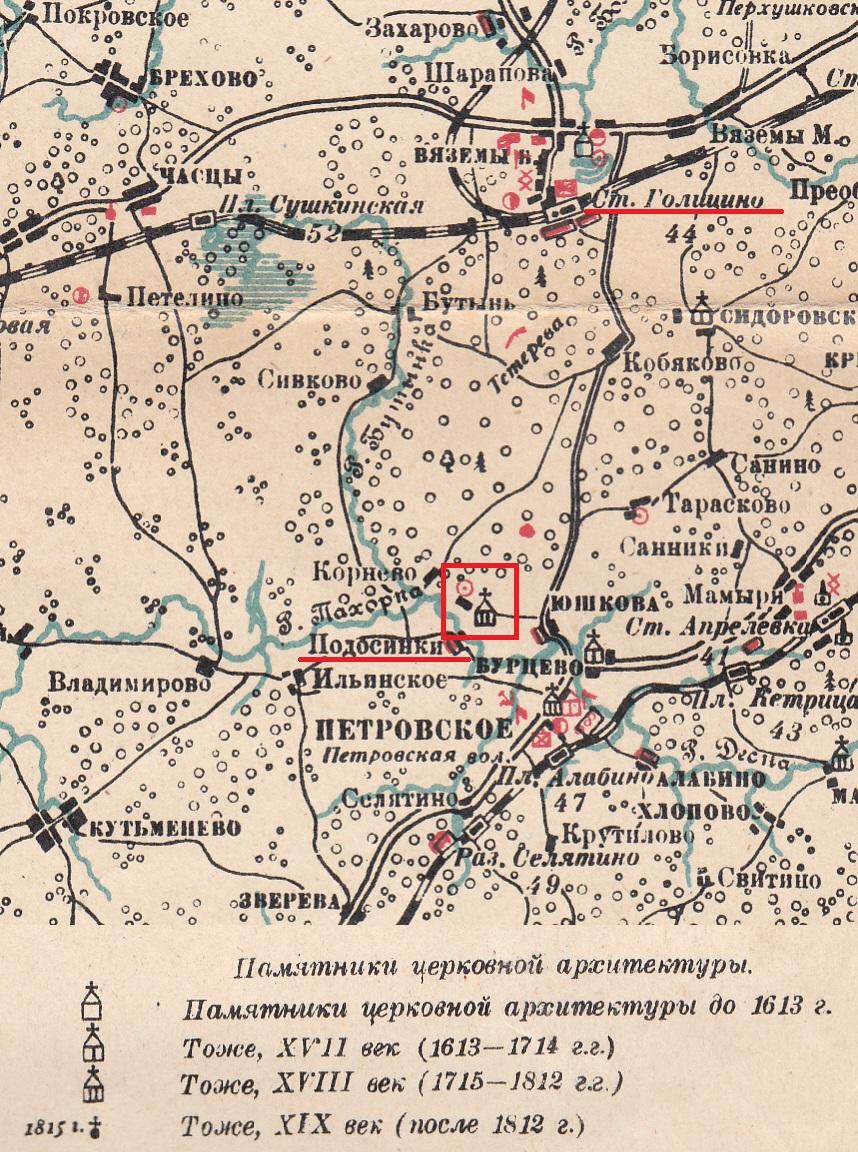 5 КАРТА ОКР МОСКВЫ Ред. Э. С. Батенин 1925