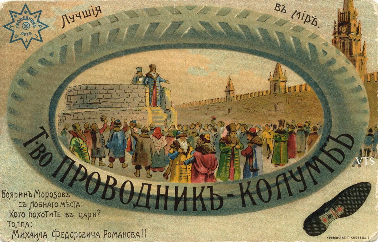 Реклама на открытках москва, день