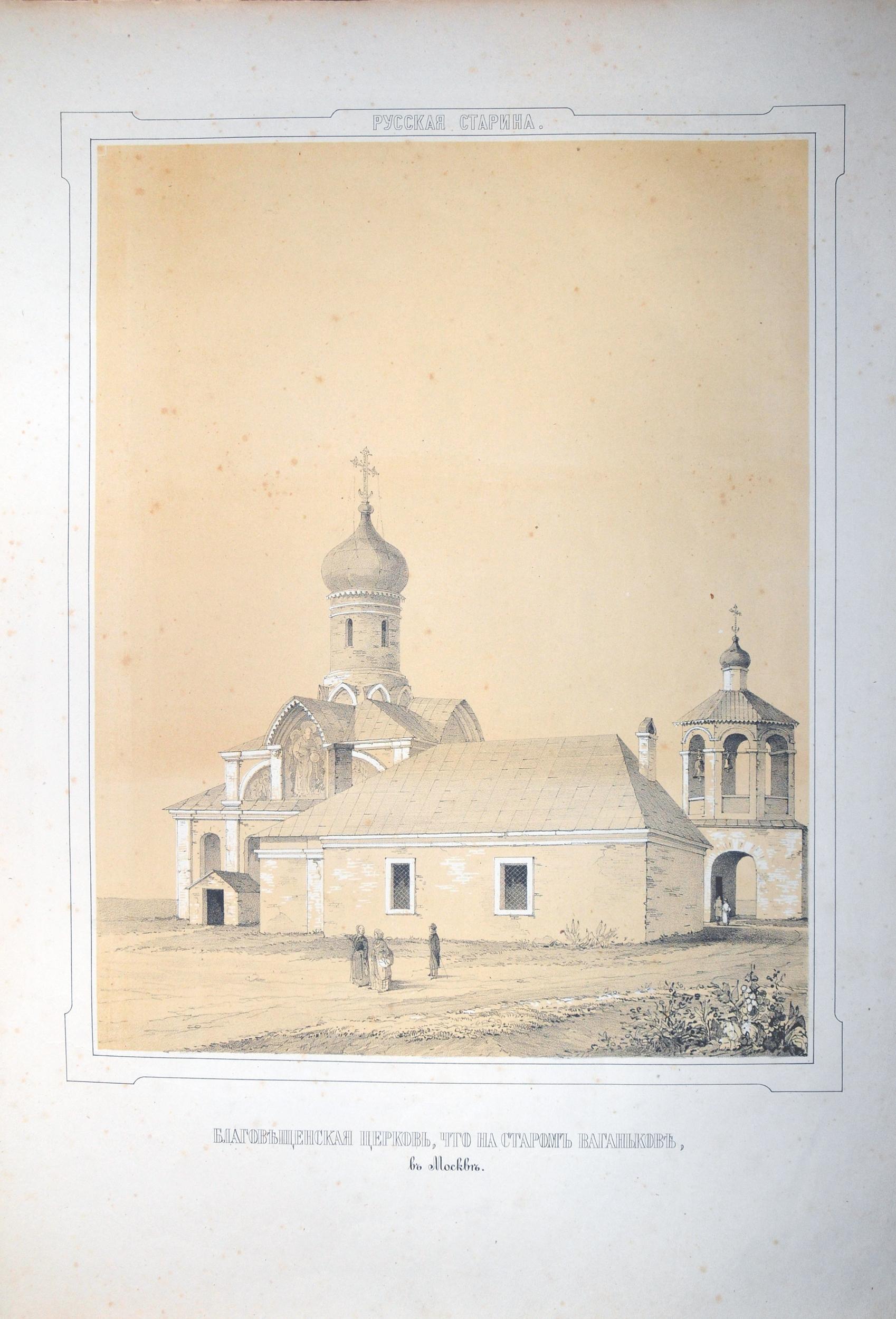 Благовещенская церковь в Старом Ваганькове