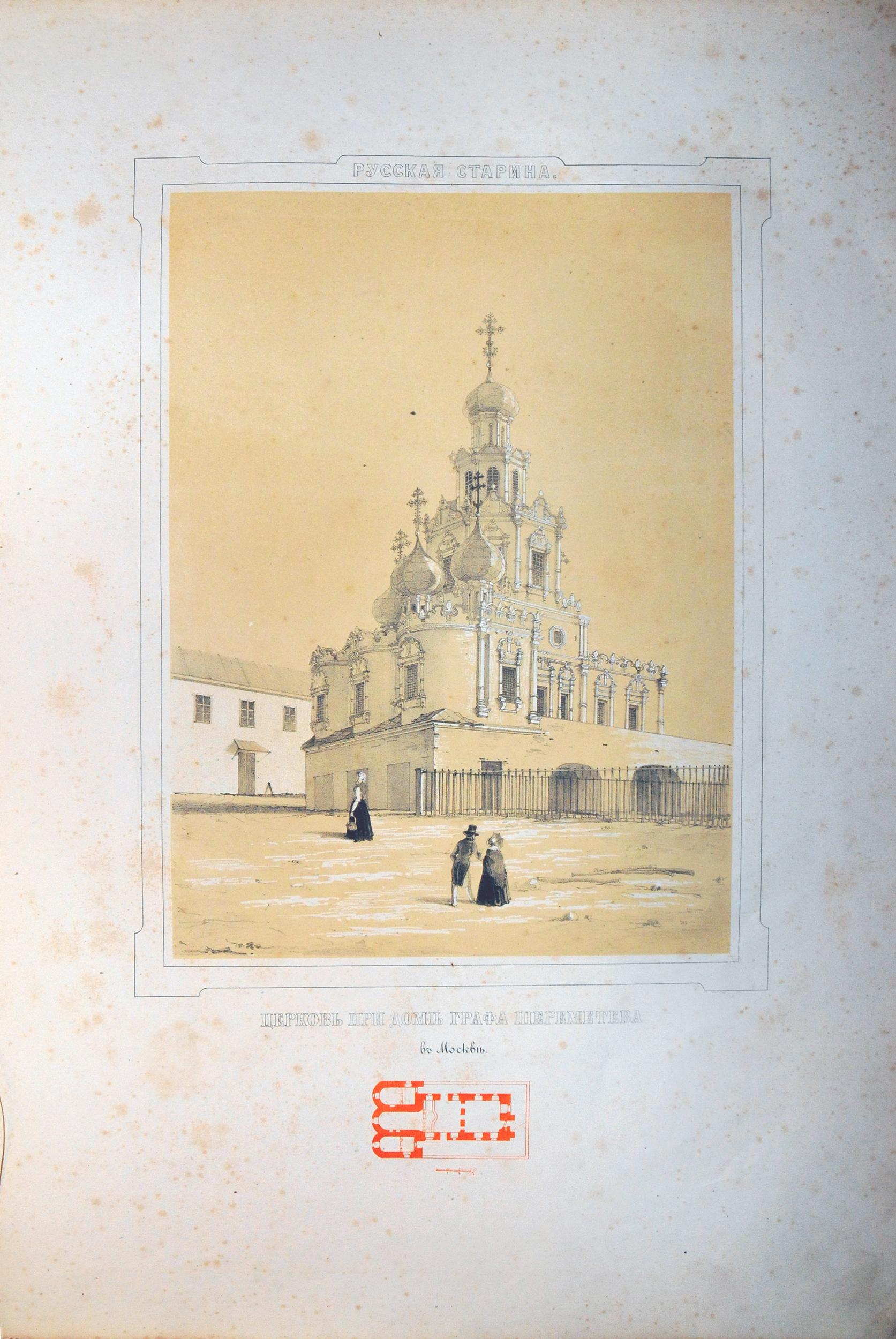 ц.Знамения на Шереметевом дворе