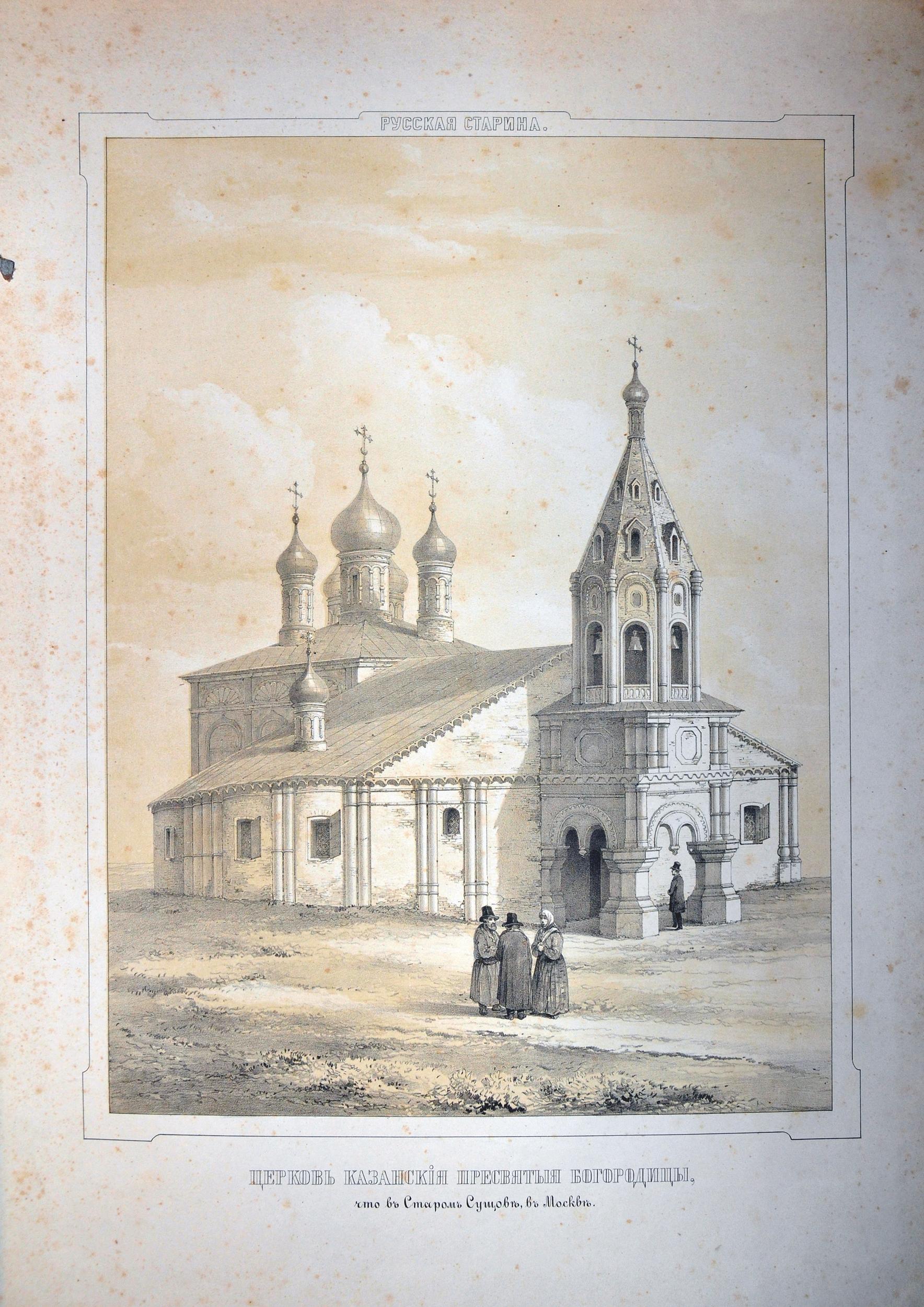 ц.Казанскiя Богоматери в Старом Сущеве