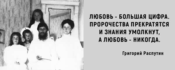 о Григории Ефимовиче Распутине-Новом  1079663_800