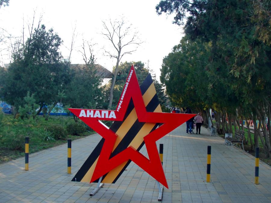 Январский денек в Анапе