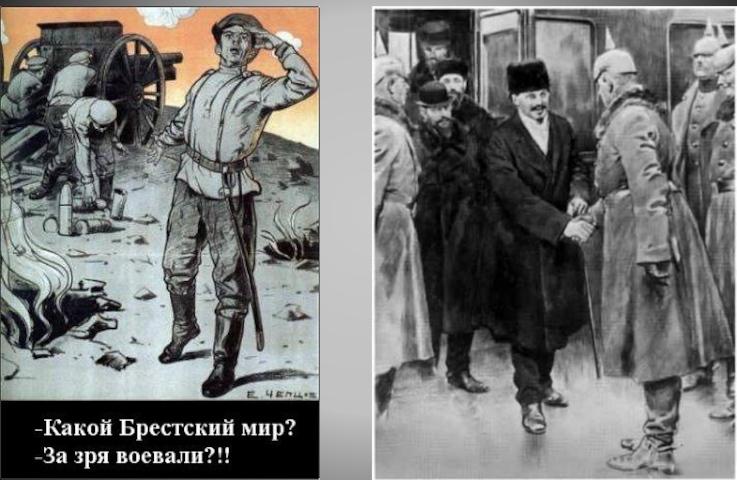 Страницы истории: 3 марта 1918 года. Большевики заключает позорный Брестский мир