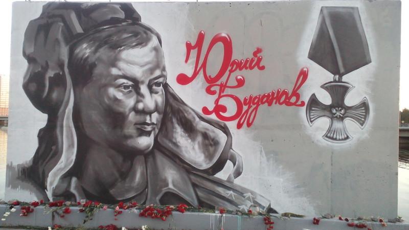 Памяти русского офицера Юрия Буданова