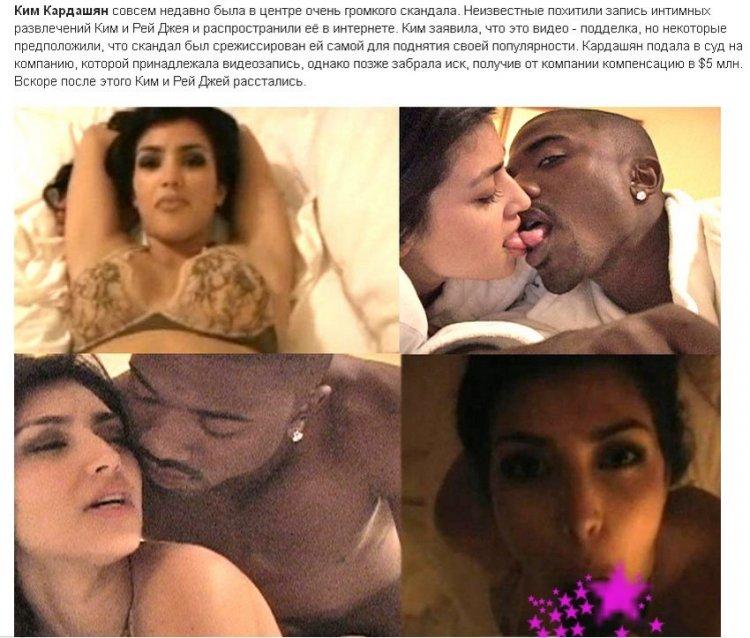 Скандальное Порно Знаменитостей
