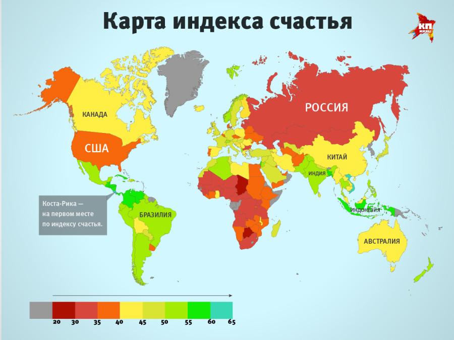 обвинительный акт индекс счастья 2015 россия ещё