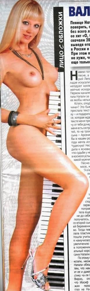 Певица натали мужской журнал или в порно