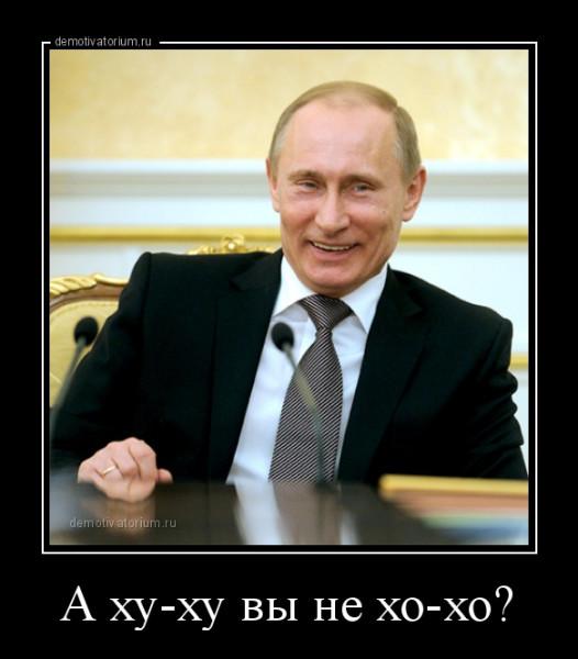 demotivatorium_ru_a_huhu_vi_ne_hoho